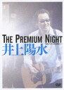 井上陽水/The Premium Night-昭和女子大学 人見記念講堂ライブ- [DVD]