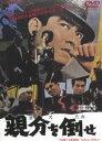 親分を倒せ(DVD)