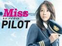 《送料無料》ミス・パイロット DVD-BOX(DVD)