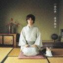 喜多修平/一斉の声(通常盤)(CD)