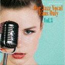 [送料無料] 寺島靖国プレゼンツ For Jazz Vocal Fans Only Vol.3 [CD]