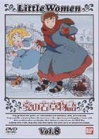愛の若草物語 8 [DVD]の商品画像