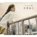 【CD SALE】中澤裕子/だんな様(CD) ◆12%OFF!