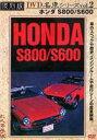 復刻版 名車シリーズ VOL.2 ホンダS800/S600(プレミアム カー) DVD