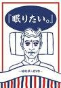 眠りたい。 睡眠導入DVD(DVD) ◆20%OFF!