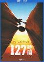 127時間 DVD&ブルーレイセット〔初回生産限定〕DVD ◆20%OFF!