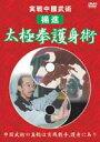 エントリーで全品ポイント5?14倍!3月2日am9時59分迄 太極拳護身術(DVD) ◆20%OFF!