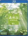 森林浴サラウンド ブルーレイ・エディション[映像遺産・ジャパントリビュート](Blu-ray)