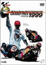 1999 GRAND PRIX 総集編 [DVD]