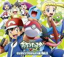 TVアニメ「ポケットモンスターXY&Z」キャラソンプロジェクト集 Vol.1(通常盤)(CD)