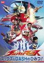 ウルトラマンマックス マックス&DASHのひみつ!(DVD) ◆30%OFF!
