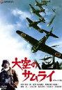 大空のサムライ デラックス版(DVD) ◆20%OFF!