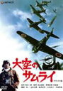 DVD>邦画>戦争商品ページ。レビューが多い順(価格帯指定なし)第2位
