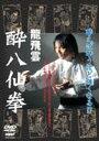 DVD>スポーツ>格闘技・武道>その他商品ページ。レビューが多い順(価格帯指定なし)第5位