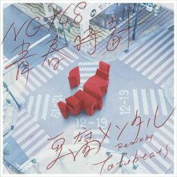 <strong>NGT48</strong> / 青春時計(豆腐メンタル Remix by tofubeats)(アナログ・レコードLP盤/完全生産限定盤) [レコード]