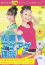 エントリーで全品ポイント5?14倍!3月2日am9時59分迄 内臓アゲアゲ体操!(DVD) ◆20%OFF!