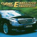《送料無料》(オムニバス) サイバートランス プレゼンツ エグゼクティヴ・トランス(CD)