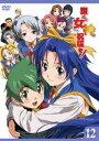 護くんに女神の祝福を! ビアトリス・12(通常版)(DVD) ◆20%OFF!