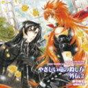 (ドラマCD) BEANS CD COLLECTION: やさしい竜の殺し方 外伝 2(CD)