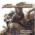 <strong>浅倉大介</strong>(音楽) / SOUND ∞ RESTORATION [CD]