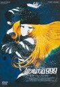 銀河鉄道999 エターナル・ファンタジー(期間限定) ※再発売(DVD)