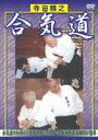 寺田精之/合気道(DVD) ◆20%OFF!