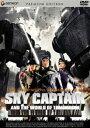 スカイキャプテン ワールド・オブ・トゥモロー プレミアム・エディション(DVD) ◆20%OFF!