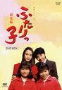 ふたりっ子 NHK連続テレビ小説 総集編 DVD-BOX ◆20%OFF!