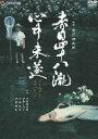 赤目四十八瀧心中未遂 プレミアム・エディション(DVD) ◆20%OFF!