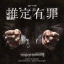 《送料無料》澤野弘之・和田貴史・徳差健悟(音楽)/WOWOW連続ドラマW 推定有罪 オリジナルサウンドトラック(CD)