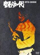 空手バカ一代 DVD-BOX 2 伝説の空手家 ゴッドハンド大山倍達