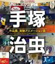 手塚治虫 作品集-実験アニメーション編-(Blu-ray)