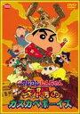 【スペシャるプライス】 クレヨンしんちゃん 映画 嵐を呼ぶ!夕陽のカスカベボーイズ(DVD) ◆25%OFF!