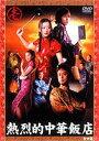 熱烈的中華飯店 2(DVD) ◆20%OFF!