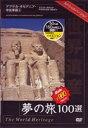 世界遺産夢の旅100選 スペシャルバージョン アフリカ・オセアニア・中近東篇1(DVD) ◆20%OFF!