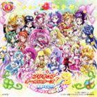 映画 プリキュアオールスターズDX3 主題歌: 未来にとどけ!世界をつなぐ☆虹色の花(CD+DVD)(CD)