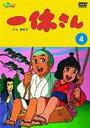 一休さん〜母上さまシリーズ〜第4巻(DVD) ◆20%OFF!