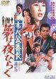 ずべ公番長 夢は夜ひらく(DVD)