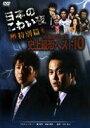 日本のこわい夜 特別篇 本当にあった史上最恐ベスト10 ◆20%OFF!