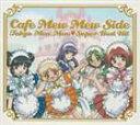《送料無料》東京ミュウミュウ スーパーベストヒット -カフェミュウミュウサイド-(CD)
