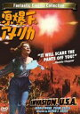原爆下のアメリカ(DVD)