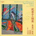 長谷川景光(龍笛、高麗笛、神楽歌、神楽笛、笏拍子)/枕草子の雅楽(CD)