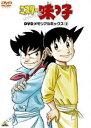 ミスター味っ子 DVDメモリアルボックス 2(DVD) ◆20%OFF!