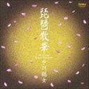 中川鶴女(琵琶) / 琵琶散華 [CD]