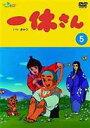 一休さん〜母上さまシリーズ〜第5巻(DVD) ◆20%OFF!
