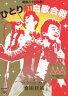 桑田佳祐 Act Against AIDS 2008 昭和八十三年度! ひとり紅白歌合戦(DVD) ◆20%OFF!