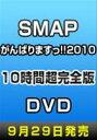 SMAPがんばりますっ!!2010 10時間超完全版(DVD)