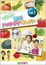 エントリーで全品ポイント5?14倍!3月2日am9時59分迄 こうちゃんの簡単HAPPYキッチン Vol.1(DVD) ◆20%OFF!