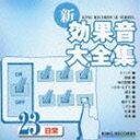 《送料無料》新・効果音大全集23 日常(CD)