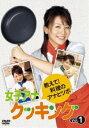 エントリーで全品ポイント5?14倍!3月2日am9時59分迄 女子アナクッキング 教えて!料理のアナとツボ Vol.1(DVD) ◆20%OFF!